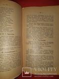 1911 Шевченкове свято Кам'янець-Подольськ, фото №9