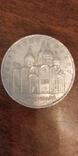 5 руб.Успенский собор, фото №2