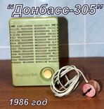 """Громкоговоритель абонентский """" Донбасс-305""""-1986 год, фото №2"""