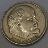 СРСР 1 рубль, 1970 100 років від народження Володимира Ілліча Леніна фото 1