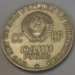 СРСР 1 рубль, 1970 100 років від народження Володимира Ілліча Леніна фото 2