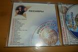 Диск CD сд Песняры, фото №6