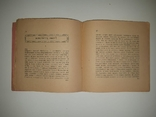 Живописец. Смехотворно-бичевательное сочинение Н. И. Новикова 1772-73 г. Сатирик 1912-3, фото №7
