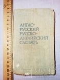 """Книга-миниатюра """"Англо-русский русско-английский словарь"""" 10 000 слов., фото №2"""