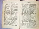 """Книга-миниатюра """"Англо-русский русско-английский словарь"""" 10 000 слов., фото №3"""