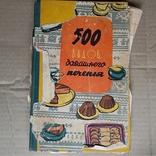 500 видов домашнего печенья 1961р., фото №2