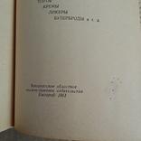 500 видов домашнего печенья 1961р., фото №3