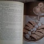 500 видов домашнего печенья 1961р., фото №6