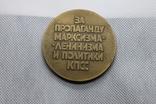 """Бронзова медаль """"За пропаганду Марксизма-Ленінізма і політики партії"""", фото №7"""