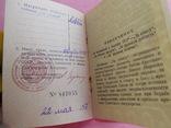 Удостоверение на медаль за отвагу, фото №4