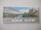 Киев, 1976 год, набор открыток СССР, фото №2