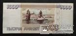 1 000 рублей Россия 1995 год., фото №3