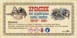 Хромпик для определения пробы серебра  100 мл, фото №2