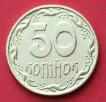 50 копеек 1992 года Английский чекан (копия), фото №3