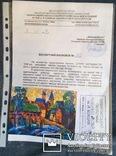 "Ю.Герц «Старе середмiстя"", фото №3"