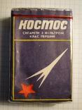 Сигареты Космос г. Черкассы фото 2