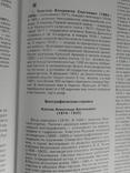 История государства российского в наградах и знаках  т 1., фото №9