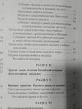 История государства российского в наградах и знаках  т 1., фото №12