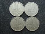 10 копеек. 1962-1974 года. 4 монеты, фото №2