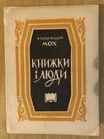 О. Мох (Араміс). Книжки і люди. Торонто - 1953 (діаспора), фото №2