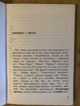 О. Мох (Араміс). Книжки і люди. Торонто - 1953 (діаспора), фото №4