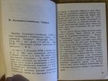 О. Мох (Араміс). Книжки і люди. Торонто - 1953 (діаспора), фото №5