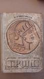 """Книга """"Гроші """", фото №2"""