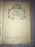 """Книга """"Томек на тропе войны""""  А. Шклярский. Приключения, фото №4"""