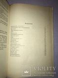"""Книга """"Томек на тропе войны""""  А. Шклярский. Приключения, фото №5"""
