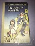 """Книга """"25 професій Маші Філіпенко""""  Едуард Успенський. Повісті., фото №2"""