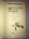 """Книга """"25 професій Маші Філіпенко""""  Едуард Успенський. Повісті., фото №4"""