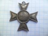 Крест за отличную храбрость 22 мая 1810 год копия, фото №2