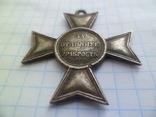 Крест за отличную храбрость 22 мая 1810 год копия, фото №3