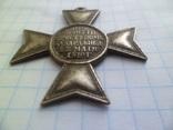 Крест за отличную храбрость 22 мая 1810 год копия, фото №5