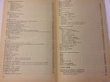 Азбука домашнего господарювання 1985 г. укр.мова 374 стр., фото №7