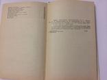 Азбука домашнего господарювання 1985 г. укр.мова 374 стр., фото №8