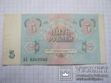 5 рублей  1991г., фото №3