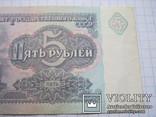 5 рублей  1991г., фото №5