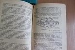 Пособие водителю любителю 1975 год Автомобили ваз 1993, фото №6