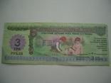 Благотворительный билет Детского фонда им. Ленина СССР, фото №2