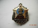 НВМУ Нахимовское училище ВМФ СССР .копия., фото №2