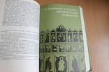 Искусство древней Руси 1974 год, фото №6