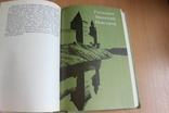 Искусство древней Руси 1974 год, фото №7
