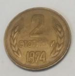 Болгарія 2 стотинки, 1974