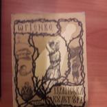 """І.Огиенко""""Українська культура""""Переиздание 1918 г., фото №2"""