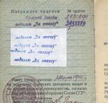 "Копия штампа "" За отвагу"", фото №2"
