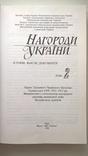 Нагороди України том 2, фото №4