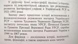 Нагороди України том 2, фото №5
