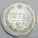 Рубль 1878 года., фото №2