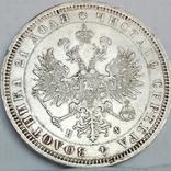 Рубль 1878 года., фото №3